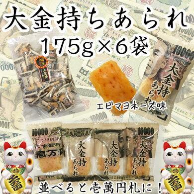 お札あられ大量購入がお得!おもしろお菓子大金持ちあられ!つなげると一万円札になります!業務用お菓子やイベント景品・おもしろプレゼント