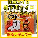アイリス 国産カイロ★靴下用カイロ貼る・レギュラー1,200...
