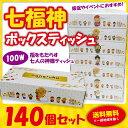 おもしろ景品・販促品 七福神BOXティッシュ 140個(2c...