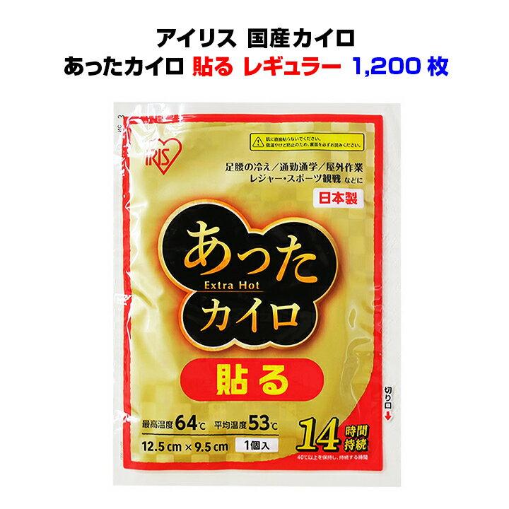 使い捨てカイロ, 貼るタイプ(粘着剤付)  Extra Hot 10P 1200(5cs)