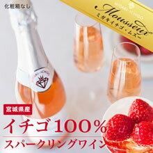 【送料無料】宮城県山元町の最高級いちご「ミガキイチゴ」を100%使用した、純国産のスパークリン…