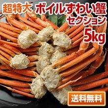 送料無料 【超特大】ボイルずわい蟹セクション(肩付き脚)5kg