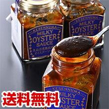 気仙沼 オイスターソース(3個)セット 石渡商店 青空レストラン 完熟牡蠣