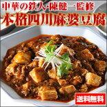 陳建一本格四川麻婆豆腐(6Pセット)【送料無料】マーボー豆腐