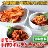 大阪鶴橋の半世紀かわらぬ味キムチチャンジャ【送料無料】オモニの手作りキムチとチャンジャセット