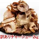 豚バラチャーシュー切落し(2kg)