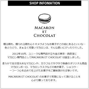 ホワイトデーお返しマカロンボーロMIX(M)【送料無料】東京マカロン・エ・ショコラ人気