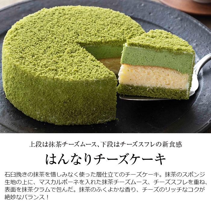京はやしや『はんなりチーズケーキ』