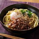 ぶち旨 汁なし担々麺 (8食) 送料無料 麺工房なか川 坦々麺 タンタンメン