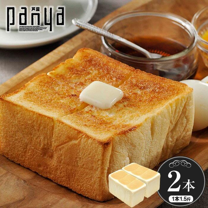 Panya芦屋のプレミアム食パン1.5斤×2本高級食パン無添加卵不使用送料無料※1〜3週間でお届け予定パン屋芦屋