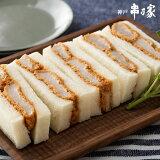 氷室豚カツサンド(2〜3人前)【送料無料】神戸 串乃家 氷室物を氷温熟成させた最高級カツサンド