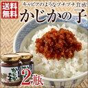 かじかの子 遠藤水産 全国一律送料無料 カジカ