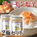 サーモン塩辛(2瓶セット) 三...