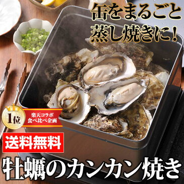 牡蠣 殻付き カンカン焼きセット(殻付き牡蛎20個) 軍手・ナイフ付【送料無料】殻付き牡蛎 蒸しカキ 焼きかき