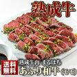 熟成肉 送料無料 黒毛和牛あぶり 500g (牛肉 ステーキ たたき) 熟成牛 タレ付