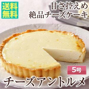 チーズアントルメ