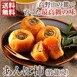 あんぽ柿 (6個)竹籠入【送料無料】和歌山県 かつらぎ町