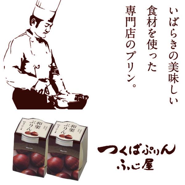 和栗ぷりん(6個セット)  茨城おみやげ大賞 最高金賞受賞 ふじ屋 ギフト プリン