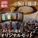 堀口珈琲 【送料無料】 8種類の豆が楽しめる『おとなの週末』...