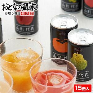 山形代表(100%ジュース) 詰合せ15缶セット 送料無料 ジュース 父の日 母の日 敬老の日 お歳暮
