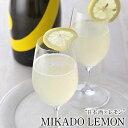 MIKADO LEMON (スパークリングレモン酒) 750...