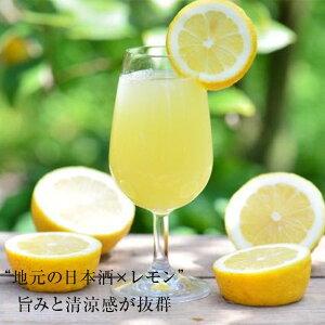 MIKADOLEMON(スパークリングレモン酒)750ml贈答用黒箱入送料無料地元の日本酒×広島県産のレモン
