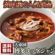 博多ユッケジャン 450g×3袋(6人前) 【送料無料】ヒルナンデスで紹介!