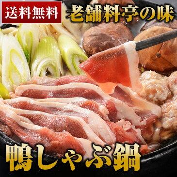 鴨鍋 カナールの鴨しゃぶ鍋セット(野菜付)【送料無料】お鍋 鶏鍋 鴨肉
