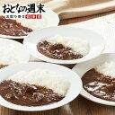 【ポスト投函・送料無料】松蔵 伝説のふらんす亭 カレー3種お