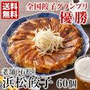 餃子 浜松餃子の老舗「石松」の餃子60個(20個×3袋)送料無料 ギョ...