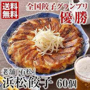 餃子浜松餃子の老舗「石松」の餃子60個(20個×3袋)■送料無料■ギョーザぎょうざ中華人気【楽ギフ_のし】