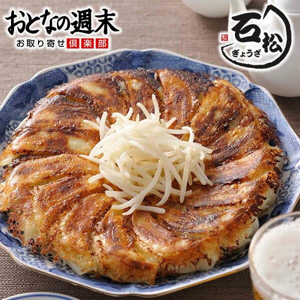 石松『石松餃子』
