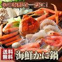 海鮮かに鍋セット 【送料無料】ずわい蟹 秋鮭 真たら 帆立な...