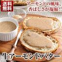 生アーモンドバター1瓶(350g)【送料無料】