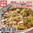 200円OFFクーポン付 酸辣麺 (スーラーメン)4食セット 送料無料 黄金の福ワンタン まくり