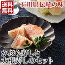 かぶら寿司と大根寿司のセット【送料無料】
