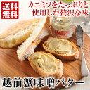 蟹味噌バター(3個セット) 松本家 【送料無料】三玄 福井県...
