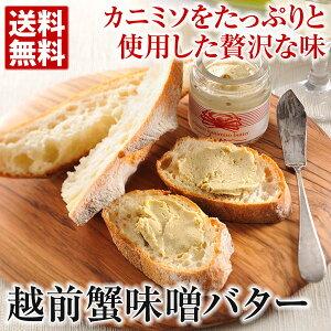 蟹味噌バター(3個セット) 松本...