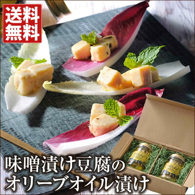 福岡土産_味噌漬け豆腐のオリーブオイル漬け