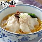 ワンタン 雲呑麺(4食入) 送料無料 まくりフード