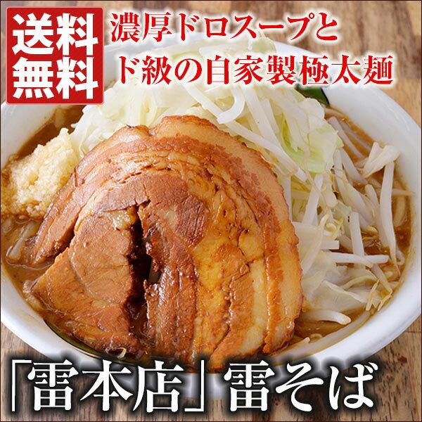 雷そば(3食入)雷本店送料無料とみ田インスパイア二郎系