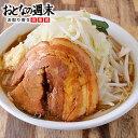 雷そば (3食入) 雷本店 送料無料 とみ田 インスパイア