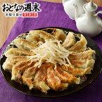 浜松餃子 五味八珍 (14個×4P)送料無料 地元で40年以上愛される
