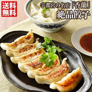餃子専門店香蘭餃子48個(24個×2)送料無料宇都宮餃子