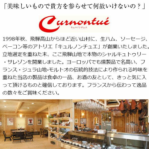 Curnontue(キュルノンチュエ)『パテセット』