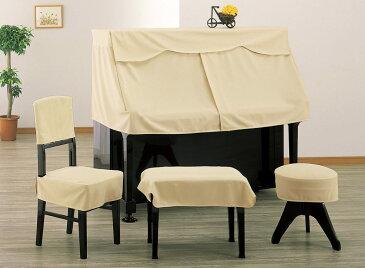 ●ハーフカバー・ニット H−UX/BE ベージュ アルプス製 アップライトピアノカバー