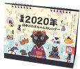 ノアファミリー日本のたまちゃん2020卓上カレンダーP199