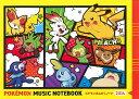 ポケモンおんがくノート[2だん] 15092 ドレミ楽譜