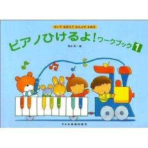 ♪ピアノひけるよ!ワーク・ブック橋本晃一編さんドレミ楽譜出版社