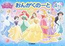 GXF01097861 おんがくのーと ディズニー・プリンセス 4だん(シールつき) ヤマハミュージ ...